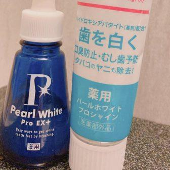 薬用 パール ホワイト プロ EX プラス